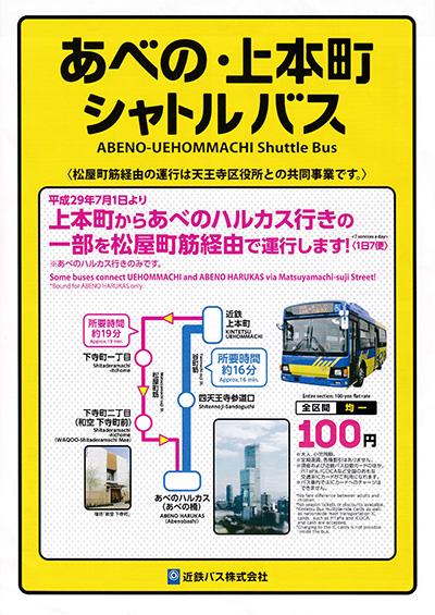 あべの・上本町シャトルバス