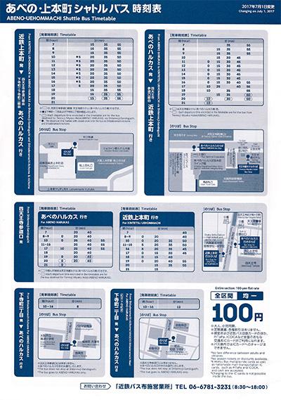あべの・上本町シャトルバス時刻表