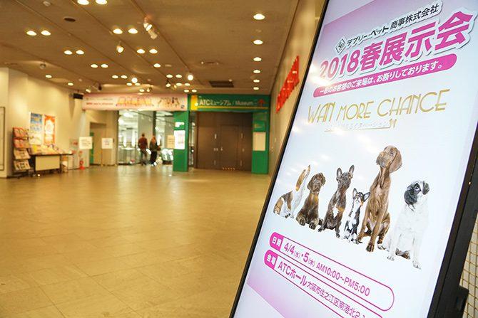 ペット供養・ペット関連グッズの展示会に参加しました。