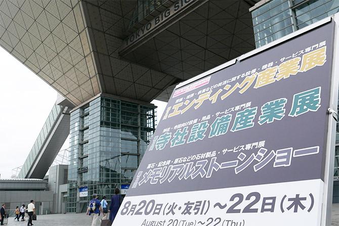 東京ビックサイトのエンディング産業展にて当ペット霊園代表がセミナーイベントに登壇しました。