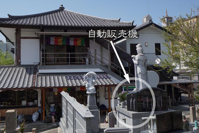 泰聖寺境内自販機